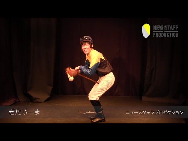 【LIVE NSP】きたじーま(2020年9月公演)