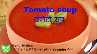 How to make Tomato soup in hindi