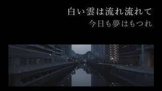 Have a Nice Day!(ハバナイ) / 悲しくてやりきれない(ザ・フォーク・クルセダーズ cover.)