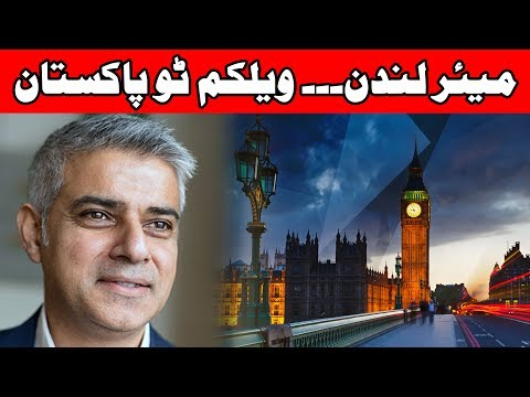 Mayor London Sadiq Khan Visit Of Pakistan | 06th December 2017