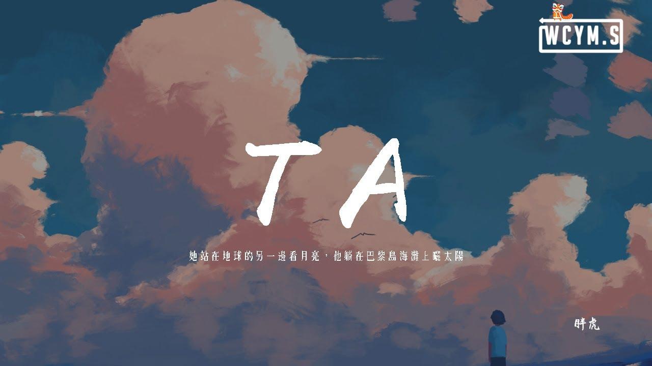 Download 胖虎 - TA「她站在地球的另一邊看月亮,他躺在巴黎島海灘上曬太陽」【動態歌詞/pīn yīn gē cí】