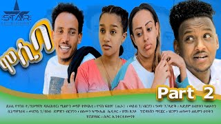New eritrean sitcom  2021/Mosiba  part 2 // ሞሲባ  ተከታታሊት ሲቲኮም 2ክፋል