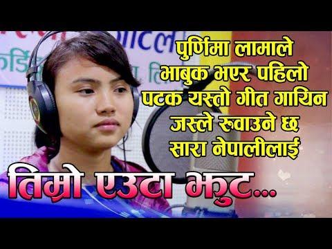 पुर्णिमा लामाले गाइन पहिलो पटक यति मन छुने गित स्टुडियो मै भाबुक सबजना Purnima Lama Best Vocal Song