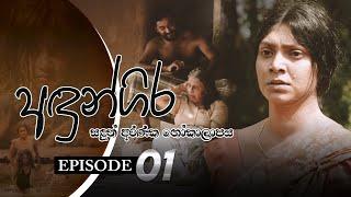 Andungira | Episode 01 - (2021-09-18) | ITN Thumbnail