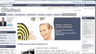 регистрация в Глобус globus-inter.com для заработка от 100 евро/мес