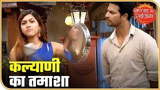Tujhse Hai Raabta: Kalyani Tries To Reveal Ketki's Reality | Saas Bahu Aur Saazish