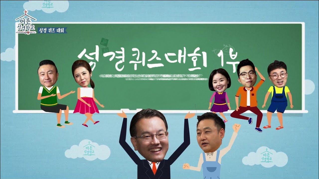 수드래곤 김수용과 함께 하는 성경퀴즈대회 1부|어른성경학교 3회