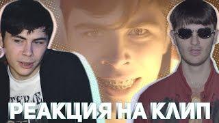РЕАКЦИЯ НАС НА НАШ КЛИП feat Юлик