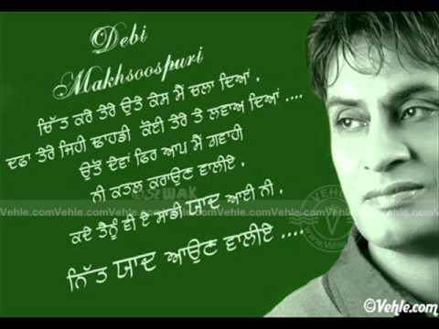 debi makhsoospuri