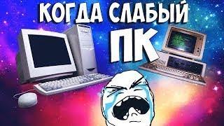 ОБЗОР МОЕГО ПК//КОГДА У ТЕБЯ СЛАБЫЙ ПК