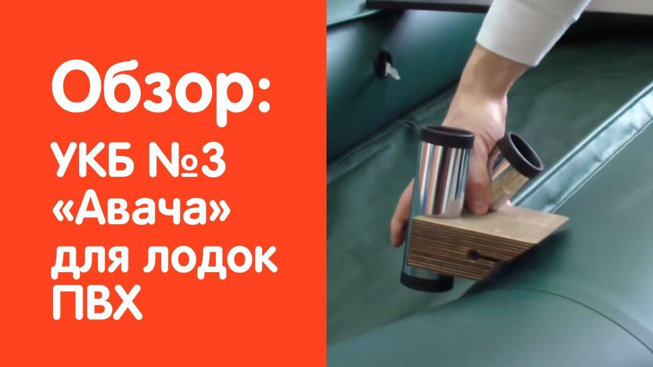 Видео обзор УКБ №3 Авача для лодок ПВХ от интернет-магазина www.v .