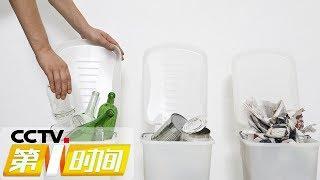《第一时间》上海强制垃圾分类进入倒计时 20190621 1/2 | CCTV财经