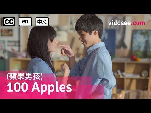 100 Apples (蘋果男孩): Taiwan LGBT Drama Short Film // Viddsee.com