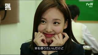 【TWICE】3分彼女 フル 日本語字幕