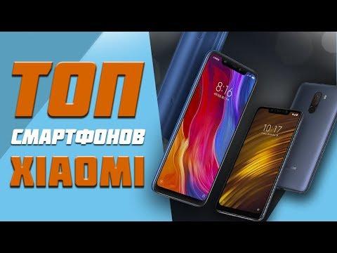 ТОП 5 лучших смартфонов XIAOMI