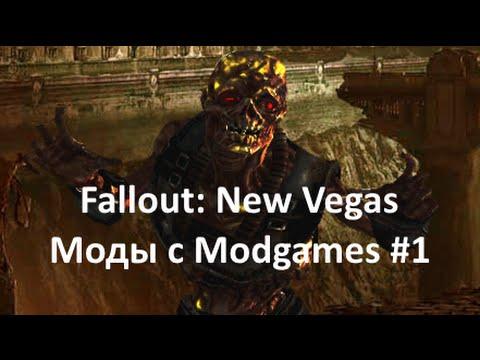 Fallout: New Vegas - моды с Modgames #1