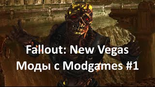 Fallout New Vegas - моды с Modgames 1