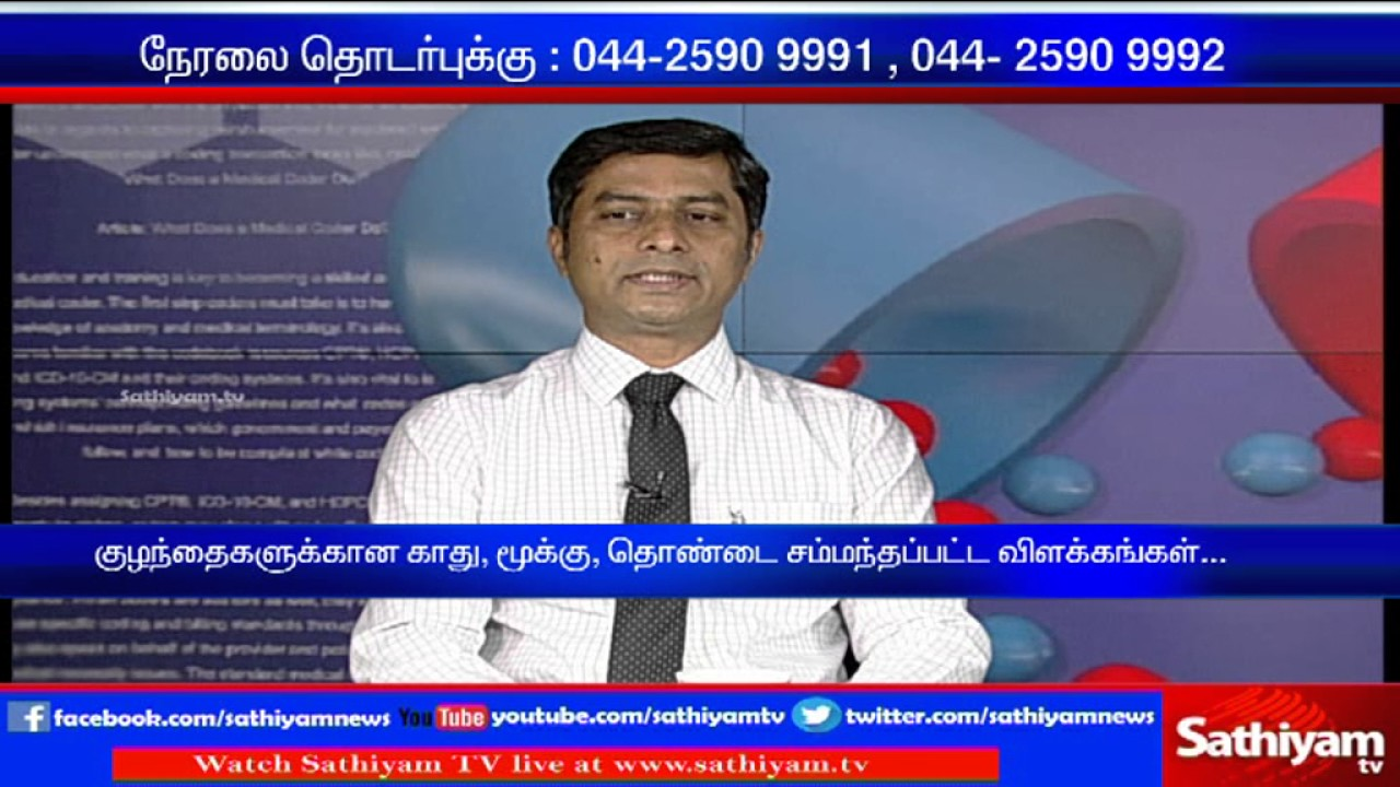 Kelviyum Doctor-um with Dr  Thirunavukkarasu, ENT specialist | Part 1 -  26 11 16