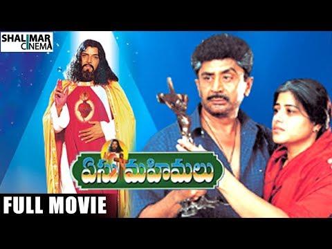 Yesu Mahimalu Full Length Telugu Movie || Murali Mohan , Shiva Krishna , Sudha