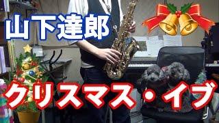 山下達郎の「クリスマス・イブ」をアルトサックスでフルカバーしました。 伴奏はこちらからお借りしました(Backing track) https://www.youtube.com/watch?v=...