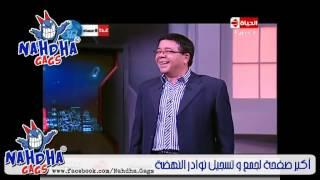 الفنان احمد ادم يسخر من القطريين والاسلاميين المصريين