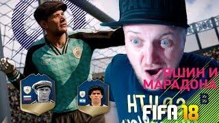 FIFA 18 - ЯШИН и МАРАДОНА БУДУТ В ФИФА 18