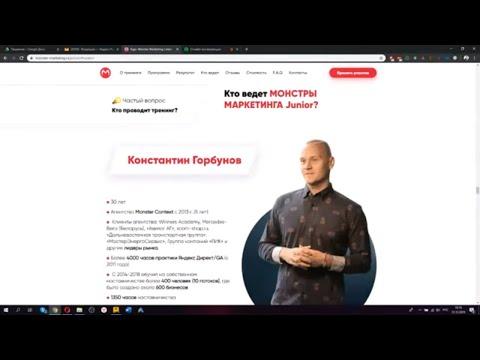 Разбор рекламных кампаний Яндекс Директ