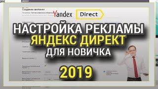 НАСТРОЙКА РЕКЛАМЫ ЯНДЕКС ДИРЕКТ 2019 ДЛЯ НОВИЧКА