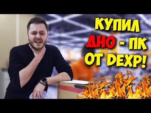 КОМП В МЕШКЕ / КОМПЬЮТЕР ИЗ ДНС ТАЩИТ - 50/50!