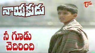 Kamal Hassan Nayakudu| Nee Gudu chedirindhi |  Nayakudu Songs - Old Telugu Songs