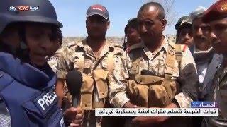 اليمن.. تحرير تعز ينقذ السكان من آثار الحصار