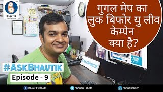 What is Google Map Look Before You Leave Campaign | Ask Bhautik Episode 9 (Hindi)