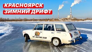 ТРИП В КРАСНОЯРСК НА ЗИМНИЙ ДРИФТ