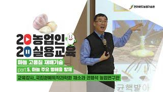 마늘 고품질 재배기술 [ part 5. 마늘 주요 병해…