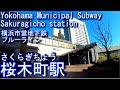【副名称は県民共済プラザ前】桜木町駅に潜ってみた 横浜市営地下鉄ブルーライン Sa…