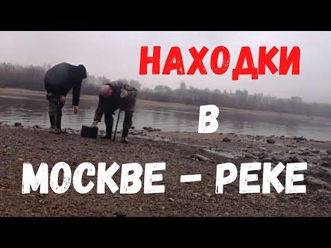 НАХОДКИ В МОСКВЕ - РЕКЕ.