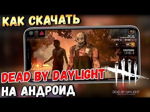 Как скачать Dead by Daylight mobile на Андроид бесплатно и легко!!👍