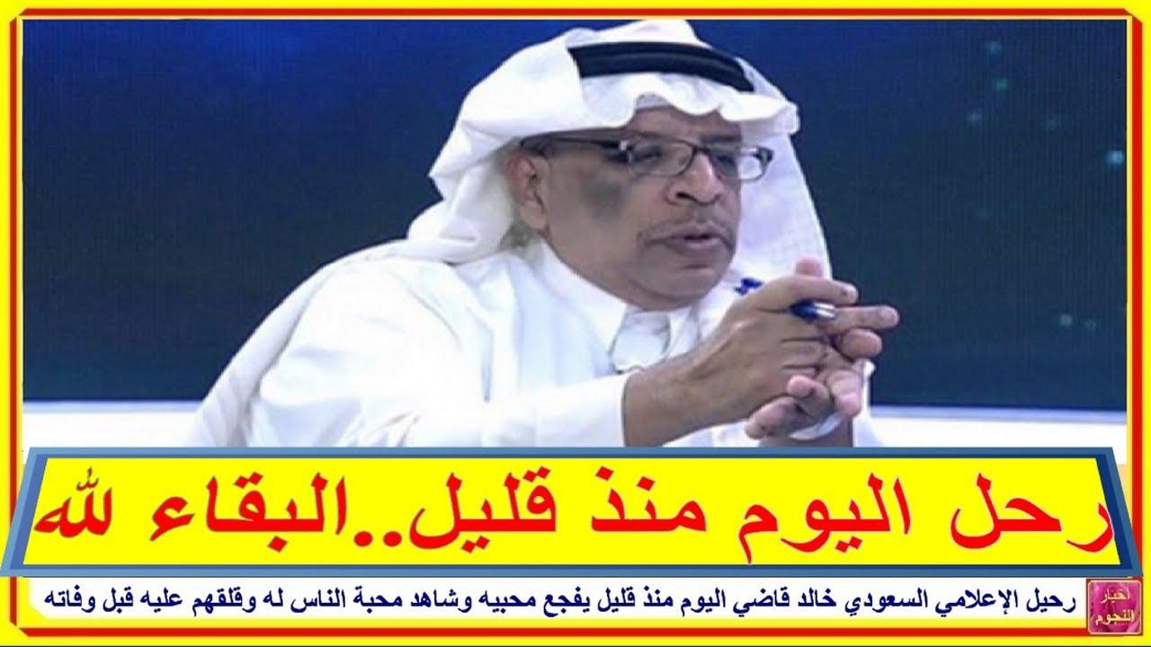 رحيل الإعلامي السعودي خالد قاضي اليوم منذ قليل يفجع محبيه وشاهد محبة الناس له وقلقهم عليه قبل وفاته