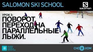 Salomon Ski School: Поворот. Переход на параллельные лыжи