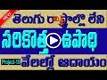 wall plastering industry in telugu | VIDEO TRENDZ | SMALL SCALE INDUSTRI...