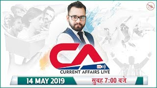 Latest current affairs | 14 May 2019 Live at 7:00 am | UPSC, SSC, Railway, RBI, SBI, IBPS