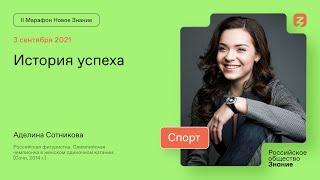 Аделина Сотникова История успеха
