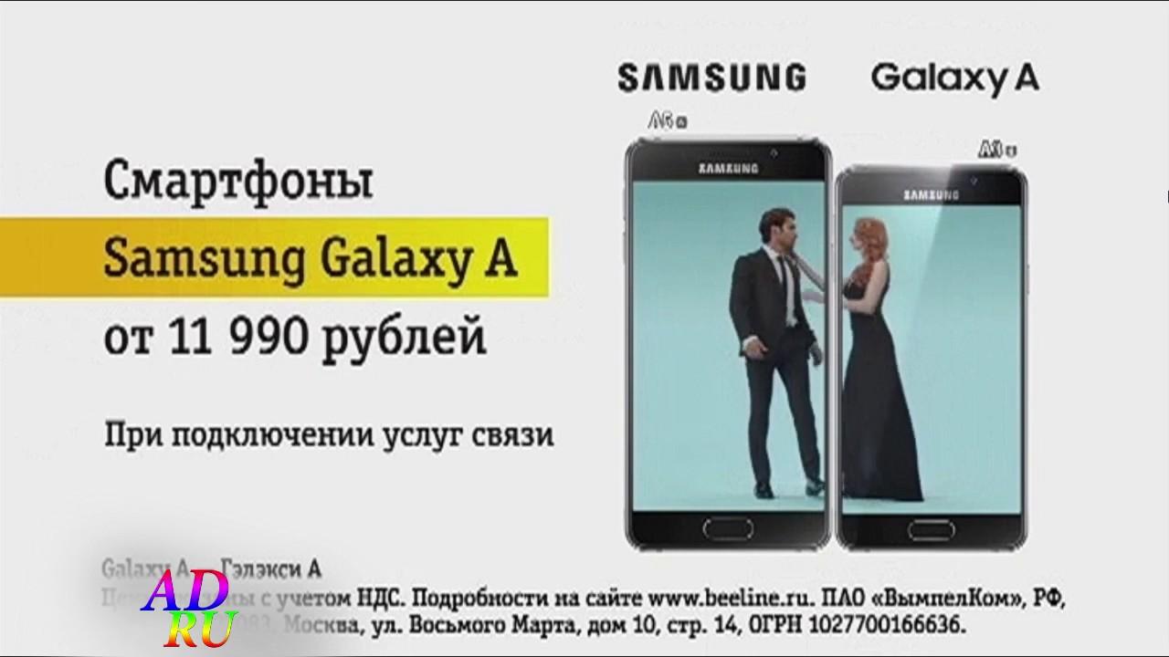 Beeline 2 TV commercials