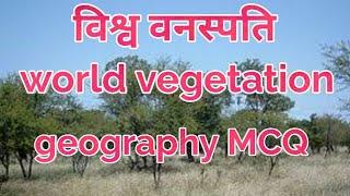 विश्व वनस्पति भूगोल/world geography/world vegetation/world vegetation geography/World geography MCQ
