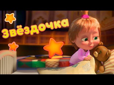 Маша и Медведь - ⭐ Звёздочка ⭐ Новая песенка🌟 Колыбельная