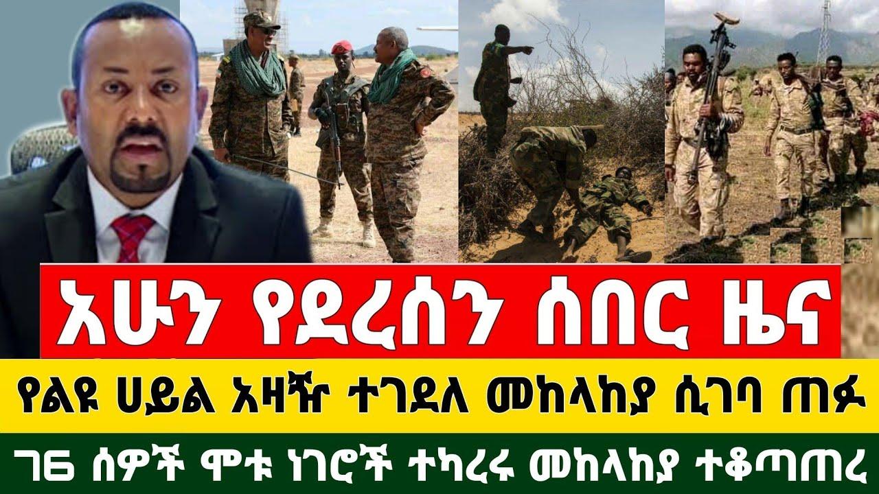 Naod Tube Daily Ethiopian News March 24, 2021