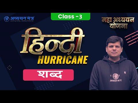 हिन्दी HURRICANE | KVS DSSSB UPTET CTET REET SUPERTET | Class-3 | By Rahul Sir @अध्ययन मंत्र