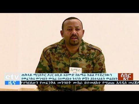 السلطات الإثيوبية تعلن مقتل العقل المدبر لمحاولة الانقلاب  - نشر قبل 46 دقيقة