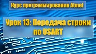 Курс программирования микроконтроллеров Atmel: Урок 13 - Выводим строку через USART