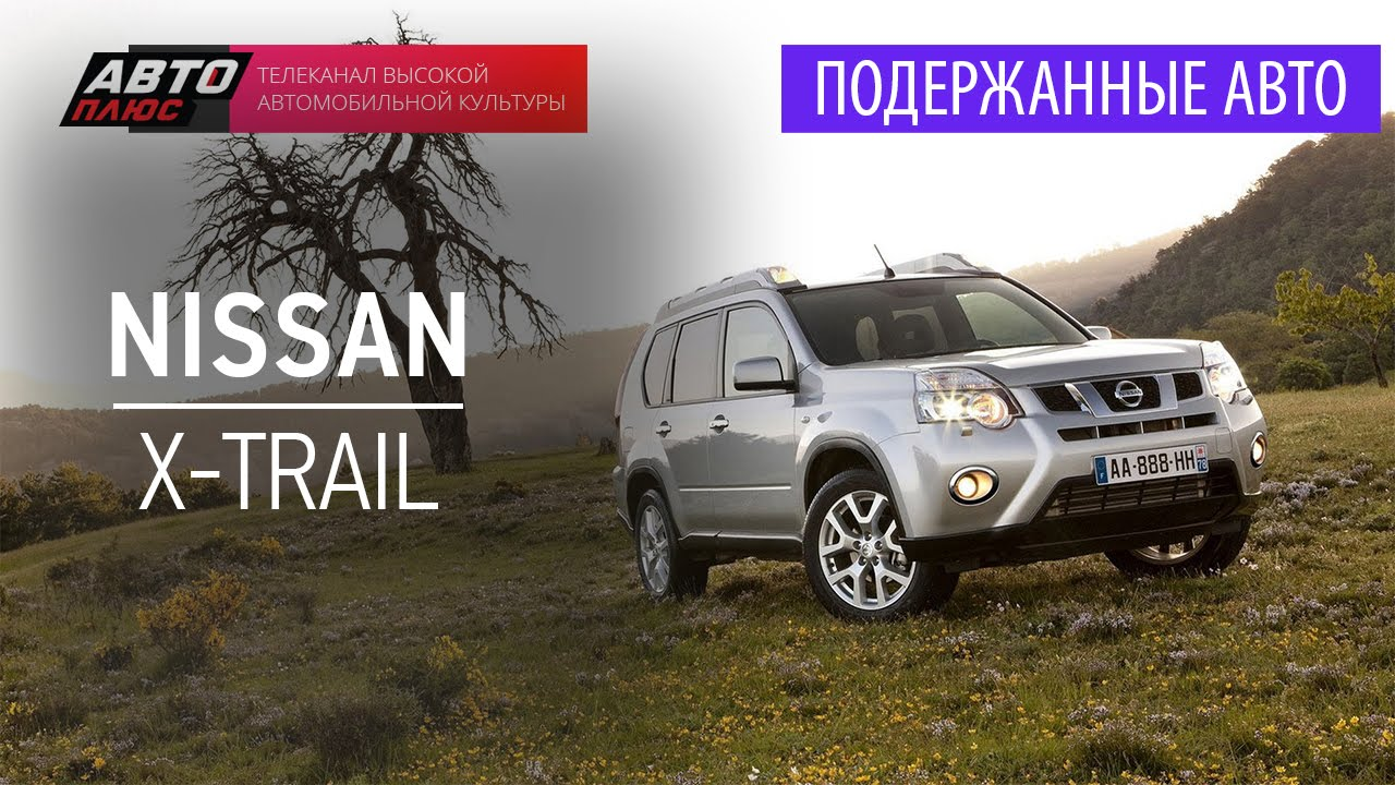 Объявления о продаже nissan x-trail на abw. By. Здесь можно купить авто марки nissan x-trail по выгодной цене в беларуси.